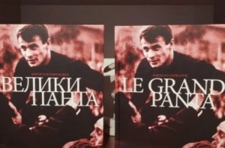 """Objavljena Monografija """"Veliki Panta"""", posvećena golmanu Iliji Panteliću"""